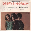THE SUPREMES I Hear A Symphony JAPAN 7