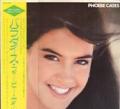 PHOEBE CATES Paradise JAPAN LP w/Calendar Mat