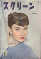 AUDREY HEPBURN Screen (11/54) JAPAN Magazine