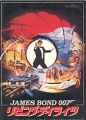 JAMES BOND 007 The Living Daylights JAPAN Movie Program TIMOTHY DALTON