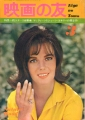 NATALIE WOOD Eiga No Tomo (3/66) JAPAN Magazine