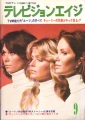 CHARLIE'S ANGELS Television Age (9/77) JAPAN Magazine