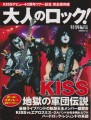 KISS Adult Rock! Special Edition JAPAN Picture Book
