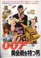 JAMES BOND 007 The Man With The Golden Gun JAPAN Promo Movie Flyer