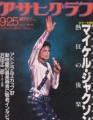 MICHAEL JACKSON Asahi Graph (9/25/87) JAPAN Magazine