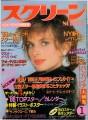 NASTASSJA KINSKI Screen (1/86) JAPAN Magazine