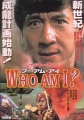 JACKIE CHAN Who Am I? JAPAN Promo Movie Flyer