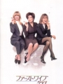 FIRST WIVES CLUB Original JAPAN Movie Program BETTE MIDLER DIANE KEATON GOLDIE HAWN