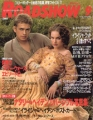 NATALIE PORTMAN Roadshow (9/02) JAPAN Magazine