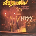 KISS Shout It Out Loud JAPAN 7