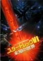 STAR TREK VI: THE UNDISCOVERED COUNTRY JAPAN Movie Program WILLIAM SHATNER LEONARD NIMOY