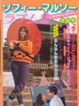 SOPHIE MARCEAU LA BOUM 2 Screen Special JAPAN Picture Book
