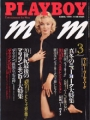 MARILYN MONROE Playboy (3/97) JAPAN Magazine