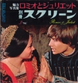 OLIVIA HUSSEY Screen Special (3/70) Romeo And Juliet JAPAN Picture Book