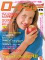 SOPHIE MARCEAU Roadshow (3/85) JAPAN Magazine