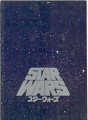 STAR WARS A New Hope JAPAN Movie Program