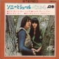 SONNY & CHER Look At Us JAPAN 7