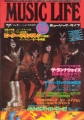 KISS Music Life (8/77) JAPAN Magazine