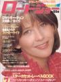 SOPHIE MARCEAU Roadshow (7/82) JAPAN Magazine