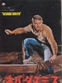 NEVADA SMITH Original JAPAN Movie Program  STEVE MCQUEEN