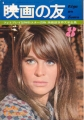 JULIE CHRISTIE Eiga No Tomo (8/66) JAPAN Magazine