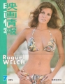 RAQUEL WELCH Eiga Joho (7/74) JAPAN Magazine