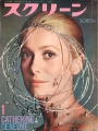 CATHERINE DENEUVE Screen (1/70) JAPAN Magazine