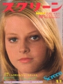 JODIE FOSTER Screen (11/77) JAPAN Magazine