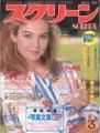 DIANE LANE Screen (3/86) JAPAN Magazine
