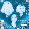BANANARAMA A Trick Of The Night JAPAN 7''