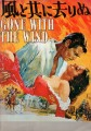 GONE WITH THE WIND Original JAPAN Movie Program VIVIEN LEIGH CLARK GABLE (89R)