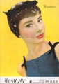 AUDREY HEPBURN Sabrina JAPAN Movie Program