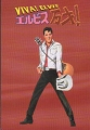 ELVIS PRESLEY Viva! Elvis JAPAN Book