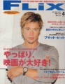 BRAD PITT Flix (4/2001) JAPAN Movie Magazine