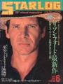 HARRISON FORD Starlog (6/85) JAPAN Magazine