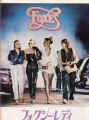 FOXES Original JAPAN Movie Program  JODIE FOSTER  CHERIE CURRIE