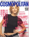 MEG RYAN Cosmopolitan (9/98) JAPAN Magazine