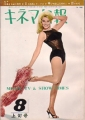 ANN-MARGRET KineJun (8/65) JAPAN Magazine