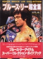 BRUCE LEE Super Bruce Lee Collection JAPAN Picture Book