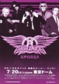AEROSMITH 2004 JAPAN Tour Flyer