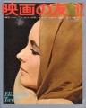 ELIZABETH TAYLOR Eiga No Tomo (12/67) JAPAN Magazine