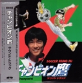 YUEN BIAO The Champions JAPAN LP Soundtrack