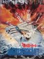 JUGGERNAUT Original JAPAN Movie Program ANTHONY HOPKINS OMAR SHARIF
