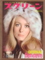 CATHERINE DENEUVE Screen (2/71) JAPAN Magazine