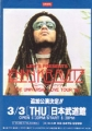 LENNY KRAVITZ 1994 JAPAN Promo Tour Flyer