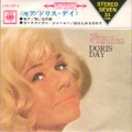 DORIS DAY More JAPAN 7