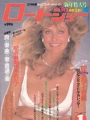 FARRAH FAWCETT Roadshow (1/82) JAPAN Magazine