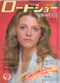 LINDSAY WAGNER Roadshow (9/77) JAPAN Magazine