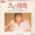 DAVID CASSIDY Get It Up For Love JAPAN 7