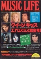 QUEEN Music Life Int'l Edition Vol.3 Queen/Kiss/Aerosmith Special JAPAN Magazine